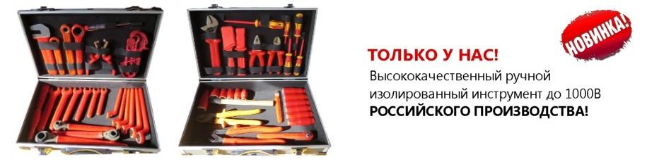 Инструмент до 1000В